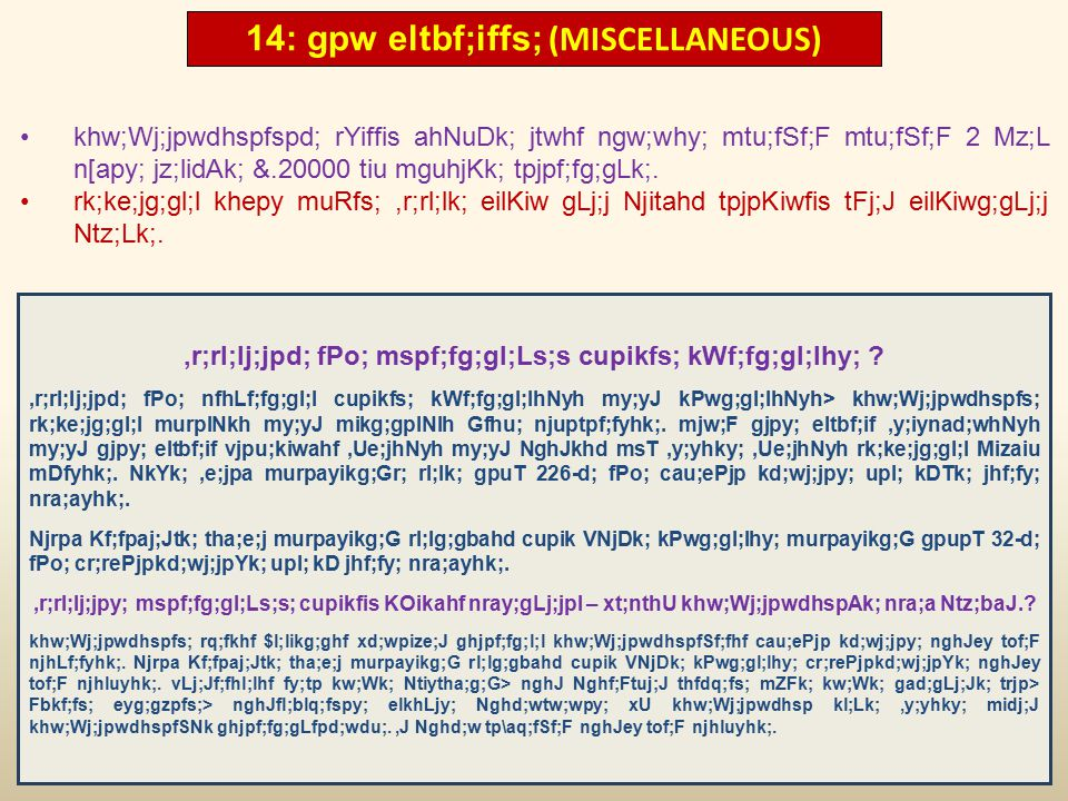 14: gpw eltbf;iffs; (MISCELLANEOUS) khw;Wj;jpwdhspfspd; rYiffis ahNuDk; jtwhf ngw;why; mtu;fSf;F mtu;fSf;F 2 Mz;L n[apy; jz;lidAk; &.20000 tiu mguhjKk; tpjpf;fg;gLk;.