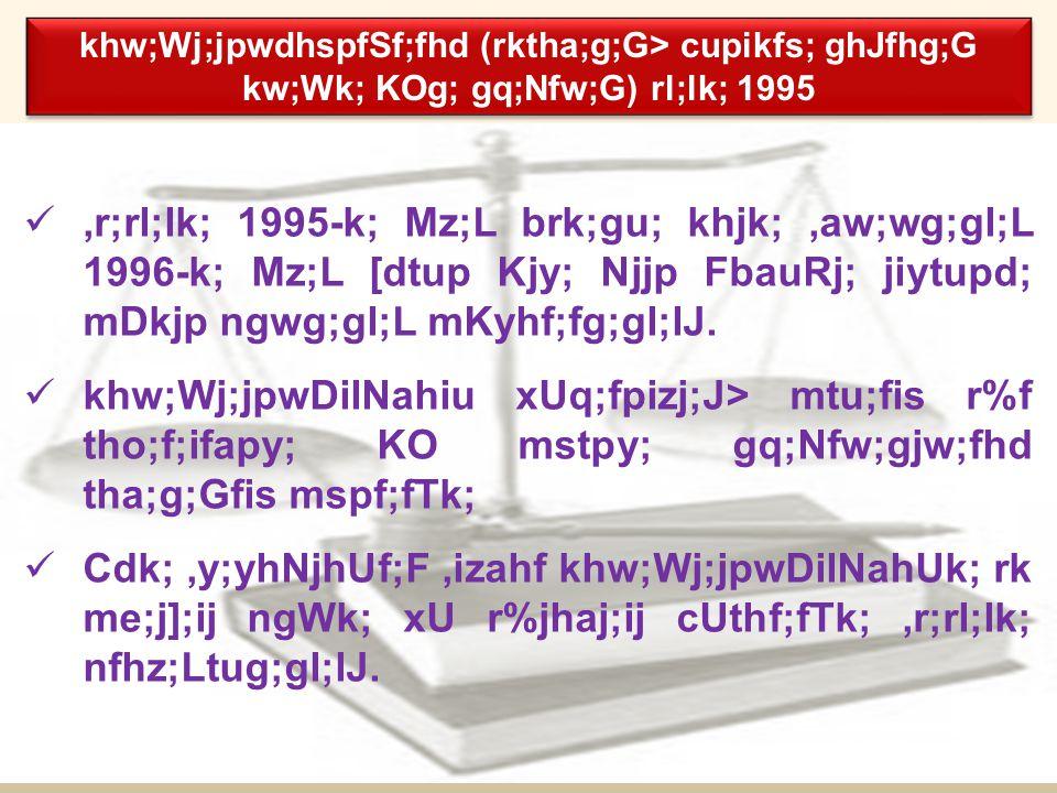 ,r;rl;lk; 1995-k; Mz;L brk;gu; khjk;,aw;wg;gl;L 1996-k; Mz;L [dtup Kjy; Njjp FbauRj; jiytupd; mDkjp ngwg;gl;L mKyhf;fg;gl;lJ.