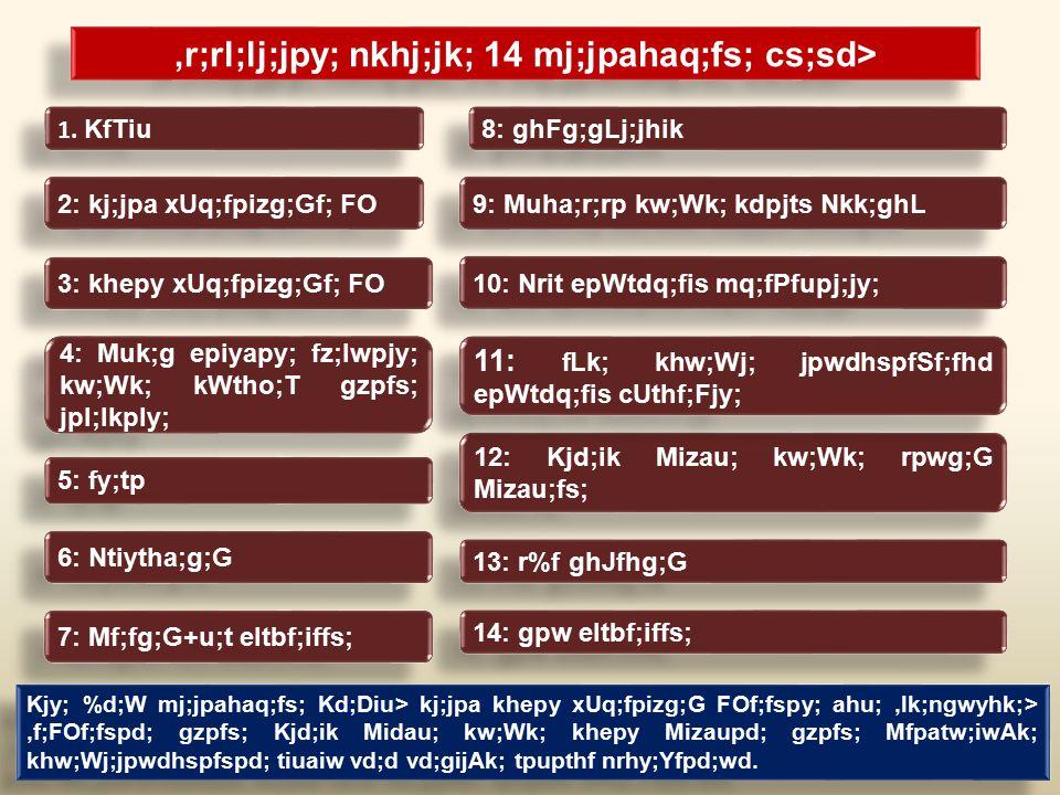 ,r;rl;lj;jpy; nkhj;jk; 14 mj;jpahaq;fs; cs;sd> 1.