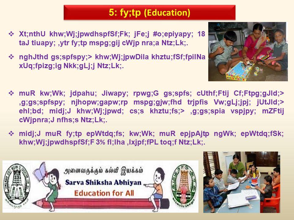 5: fy;tp (Education)  muR kw;Wk; jdpahu; Jiwapy; rpwg;G gs;spfs; cUthf;Ftij Cf;Ftpg;gJld;>,g;gs;spfspy; njhopw;gapw;rp mspg;gjw;fhd trjpfis Vw;gLj;jpj; jUtJld;> ehl;bd; midj;J khw;Wj;jpwd; cs;s khztu;fs;>,g;gs;spia vspjpy; mZFtij cWjpnra;J nfhs;s Ntz;Lk;.
