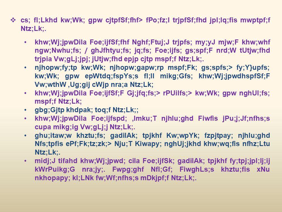  cs; fl;Lkhd kw;Wk; gpw cjtpfSf;fhf> fPo;fz;l trjpfSf;fhd jpl;lq;fis mwptpf;f Ntz;Lk;.