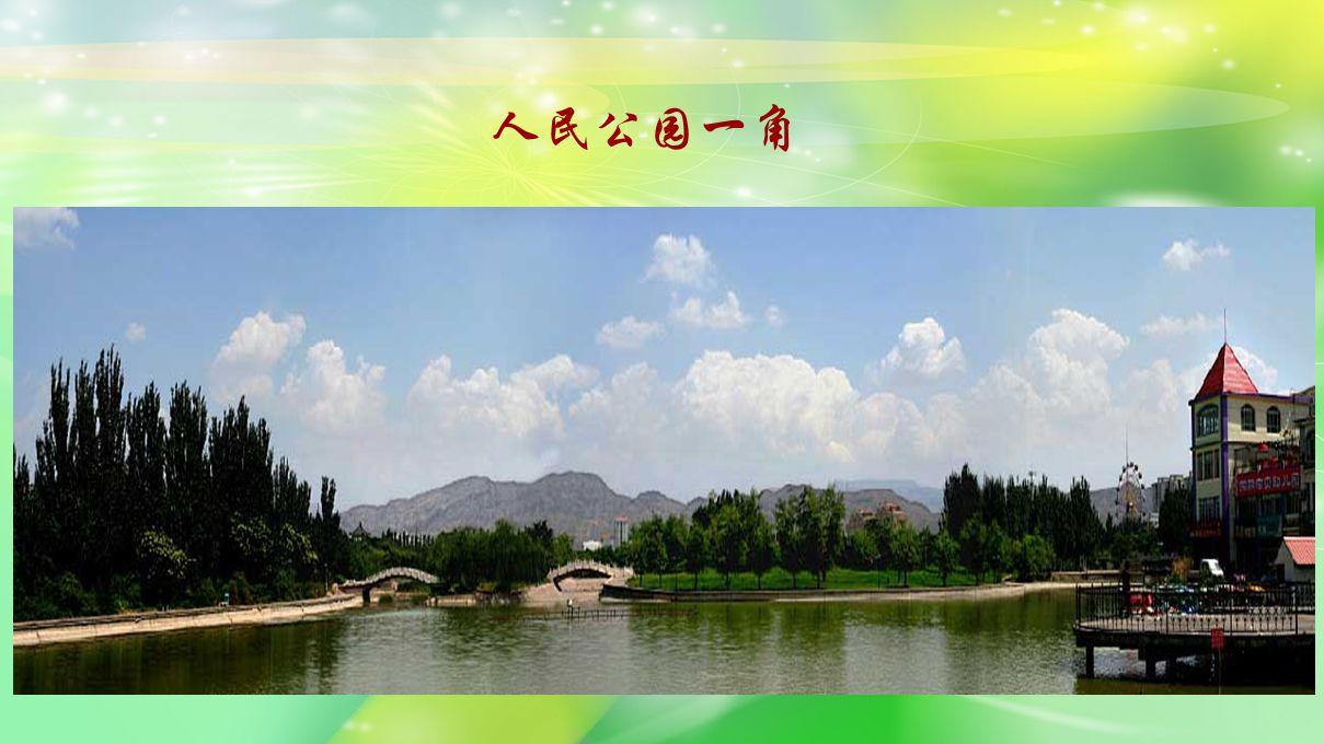 漂亮的黄河湾