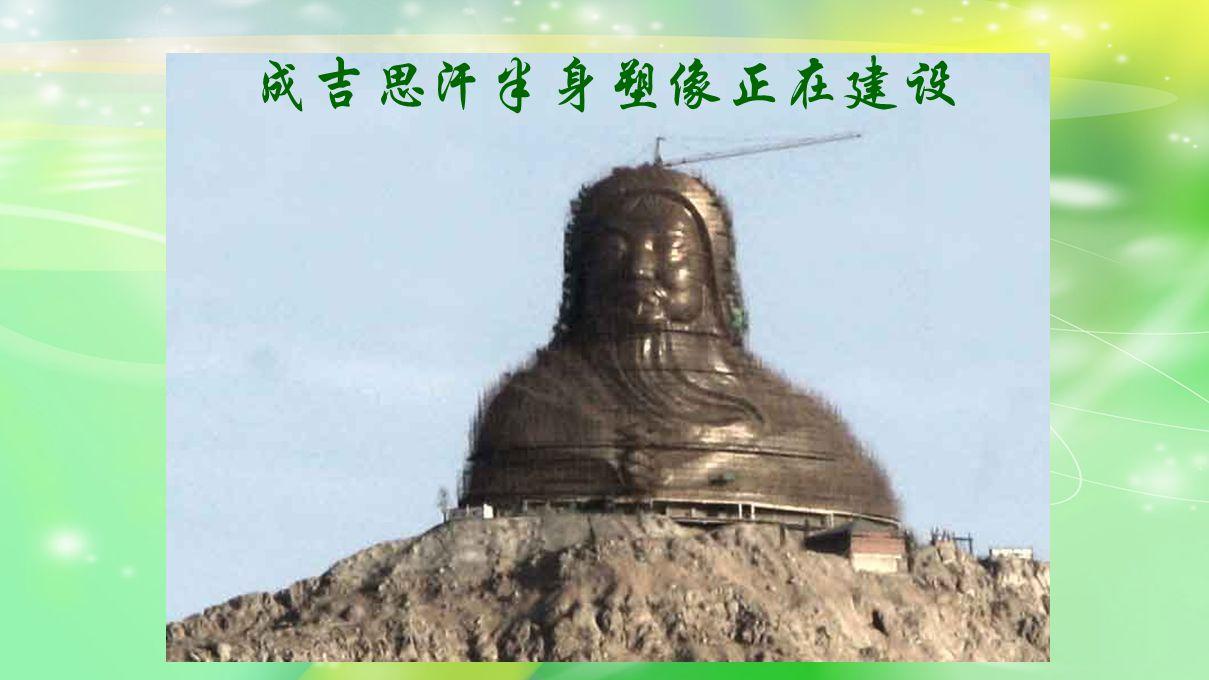 甘 德尔山顶峰,乌海博物馆正在建设,其外形将被装 饰成成吉思汗的半身像。