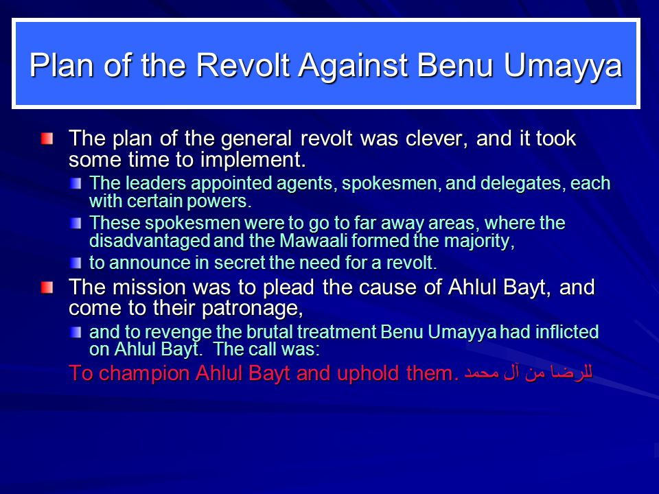 Plan of the Revolt Against Benu Umayya The plan of the general revolt was clever, and it took some time to implement.