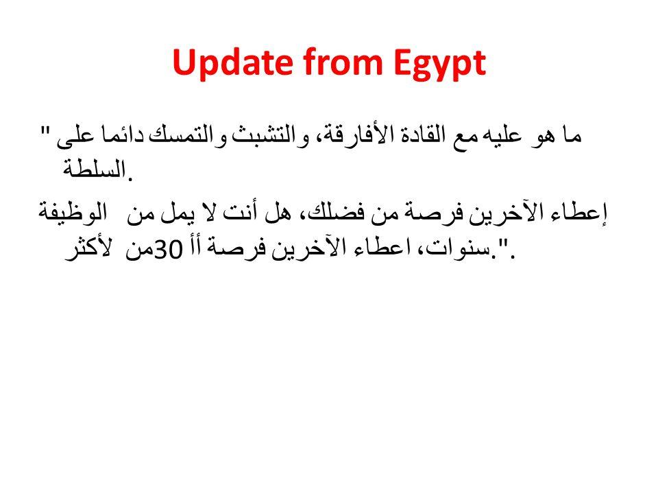 Update from Egypt ما هو عليه مع القادة الأفارقة، والتشبث والتمسك دائما على السلطة.
