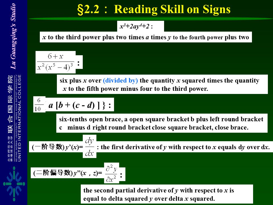 Lu Guangqing's Studio § §2.2 : Reading Skill on Signs x to the third power plus two times a times y to the fourth power plus two six plus x over (divided by) the quantity x squared times the quantity x to the fifth power minus four to the third power.