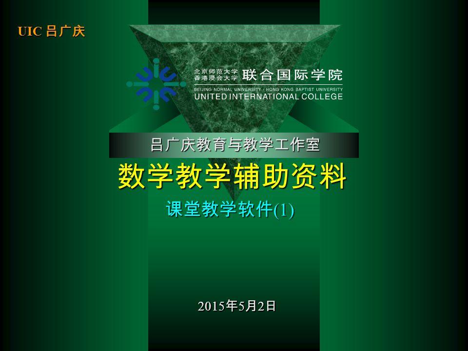 吕广庆教育与教学工作室 2015年5月2日 2015年5月2日 2015年5月2日 2015年5月2日 2015年5月2日 2015年5月2日 课堂教学软件 (1) 2015年5月2日 2015年5月2日 2015年5月2日 2015年5月2日 2015年5月2日 2015年5月2日 UIC 吕广庆