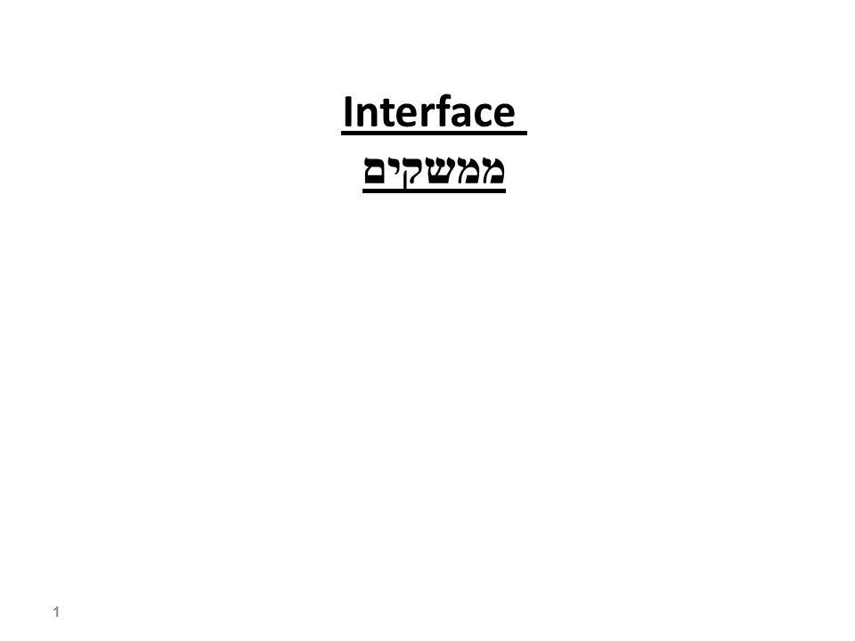 Interface ממשקים 1