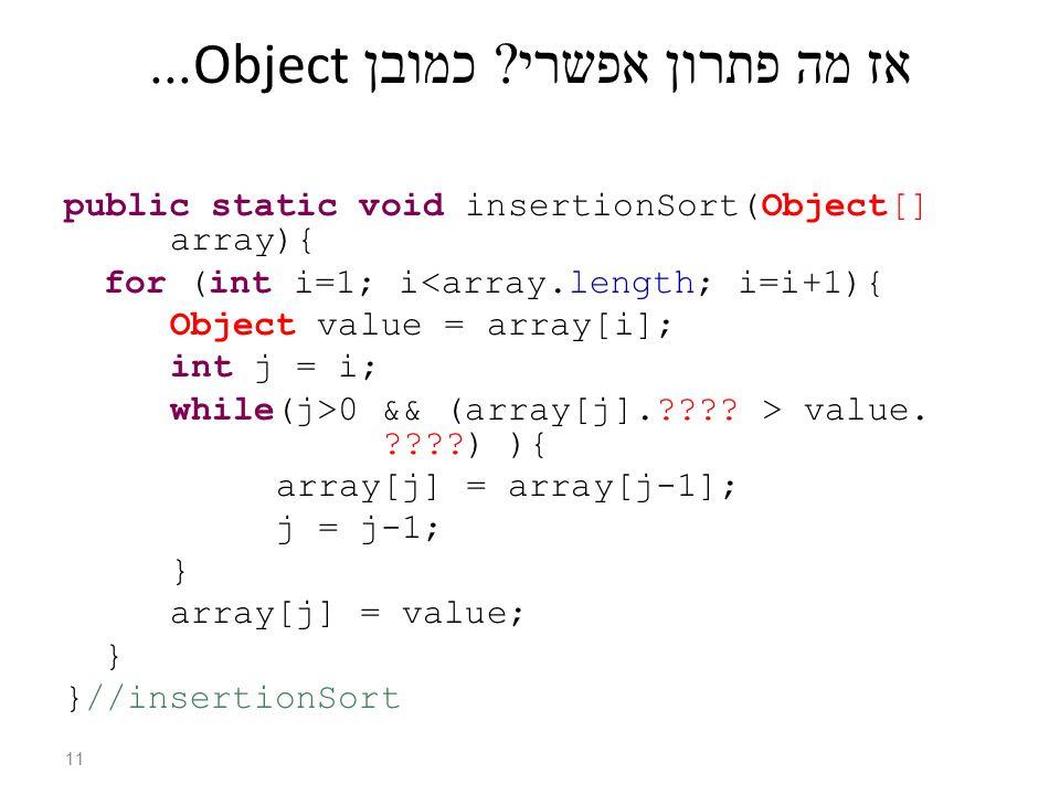 אז מה פתרון אפשרי . כמובן Object...
