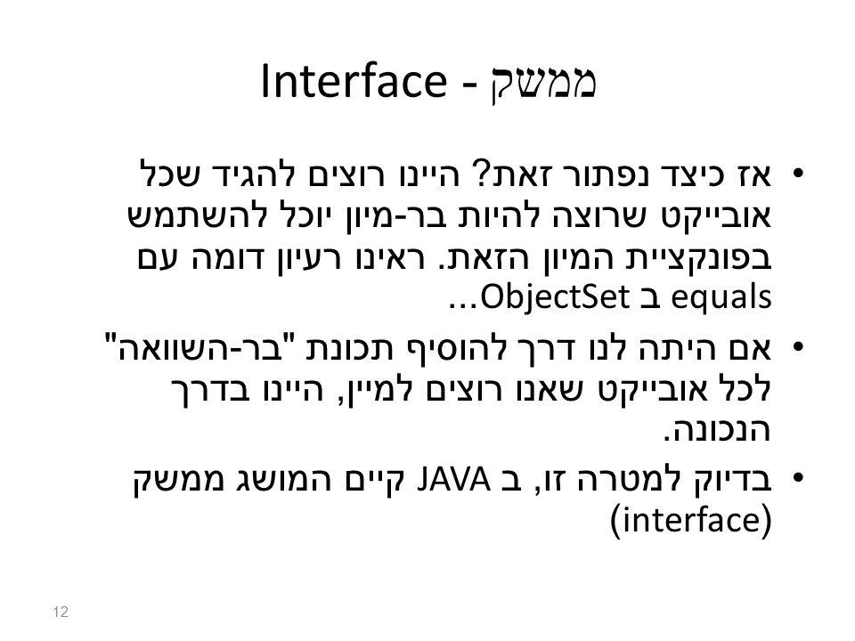 ממשק - Interface אז כיצד נפתור זאת .