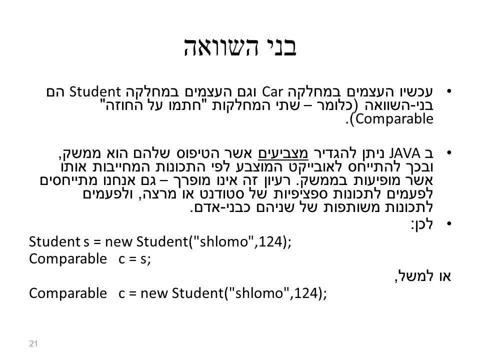 בני השוואה עכשיו העצמים במחלקה Car וגם העצמים במחלקה Student הם בני - השוואה ( כלומר – שתי המחלקות חתמו על החוזה Comparable).