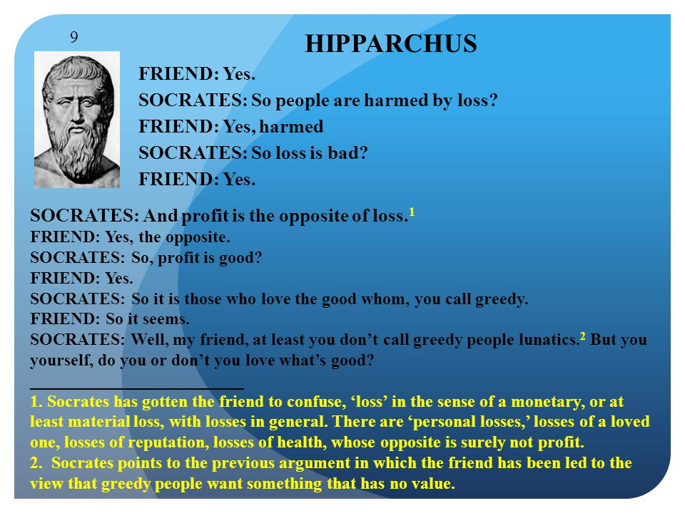 HIPPARCHUS FRIEND: Yes. SOCRATES: So people are harmed by loss.