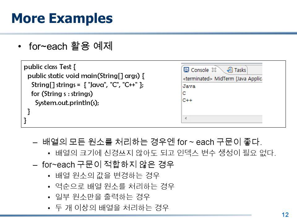 12 More Examples for~each 활용 예제 – 배열의 모든 원소를 처리하는 경우엔 for ~ each 구문이 좋다.