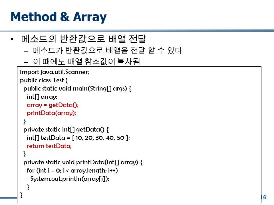 16 Method & Array 메소드의 반환값으로 배열 전달 – 메소드가 반환값으로 배열을 전달 할 수 있다.