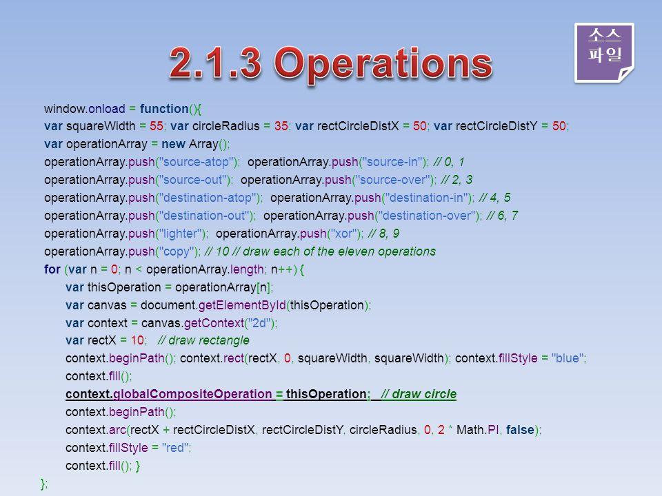 window.onload = function(){ var squareWidth = 55; var circleRadius = 35; var rectCircleDistX = 50; var rectCircleDistY = 50; var operationArray = new