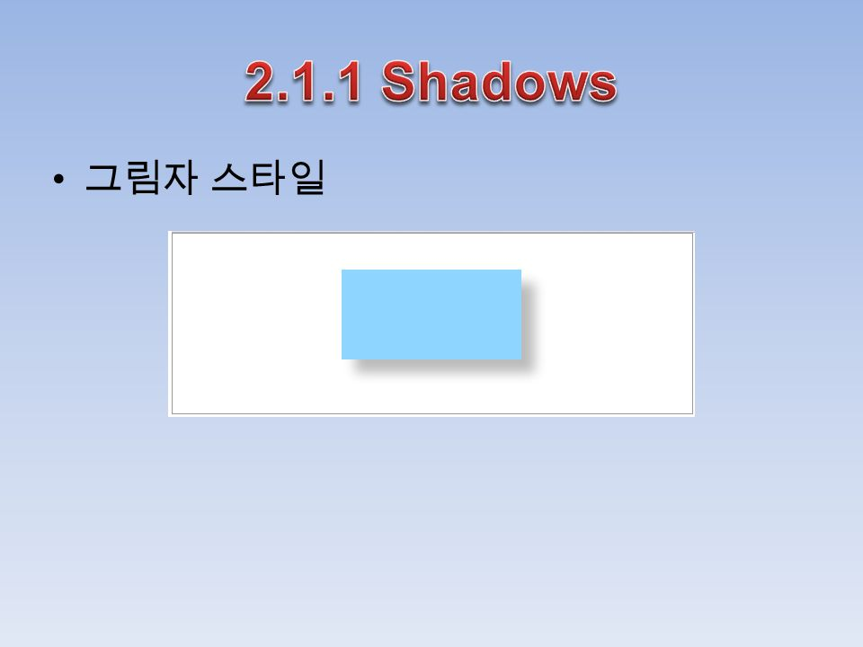 window.onload = function(){ var canvas = document.getElementById( myCanvas ); var context = canvas.getContext( 2d ); context.rect(188, 40, 200, 100); context.fillStyle = #8ED6FF ; context.shadowColor = black ; context.shadowBlur = 10; context.shadowOffsetX = 15; context.shadowOffsetY = 15; context.fill(); }; 소스 파일 소스 파일
