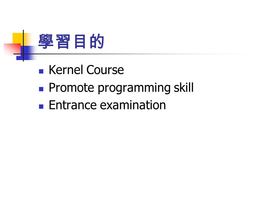 學習目的 Kernel Course Promote programming skill Entrance examination