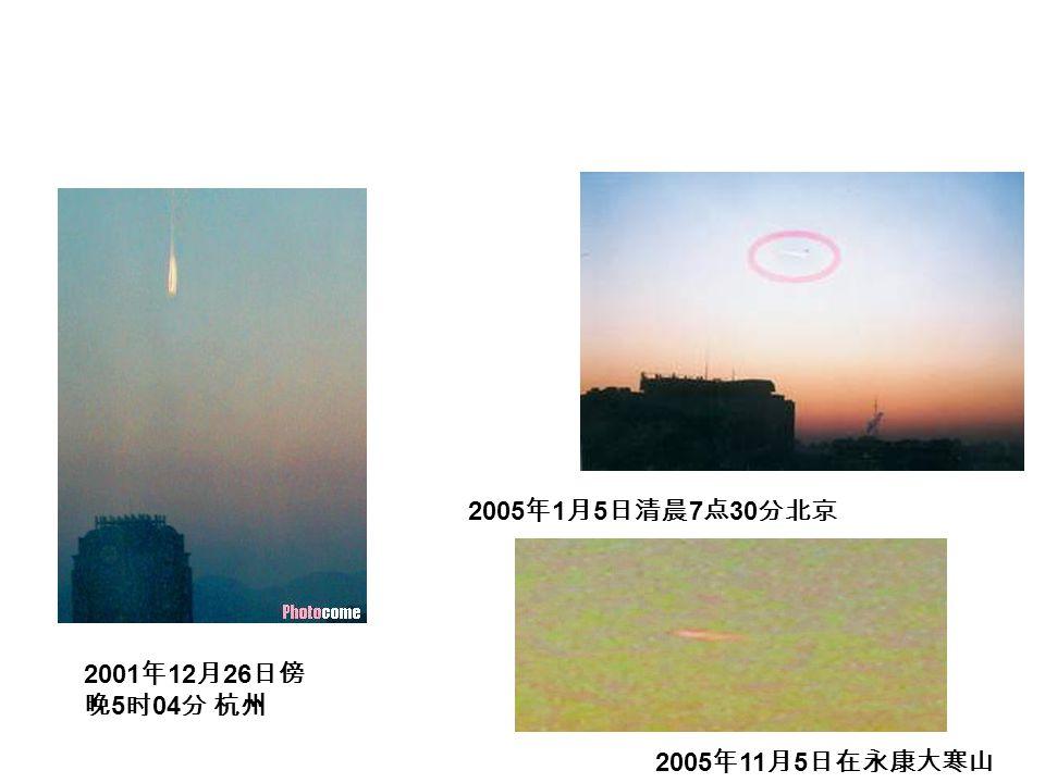 2001 年 12 月 26 日傍 晚 5 时 04 分 杭州 2005 年 1 月 5 日清晨 7 点 30 分北京 2005 年 11 月 5 日在永康大寒山