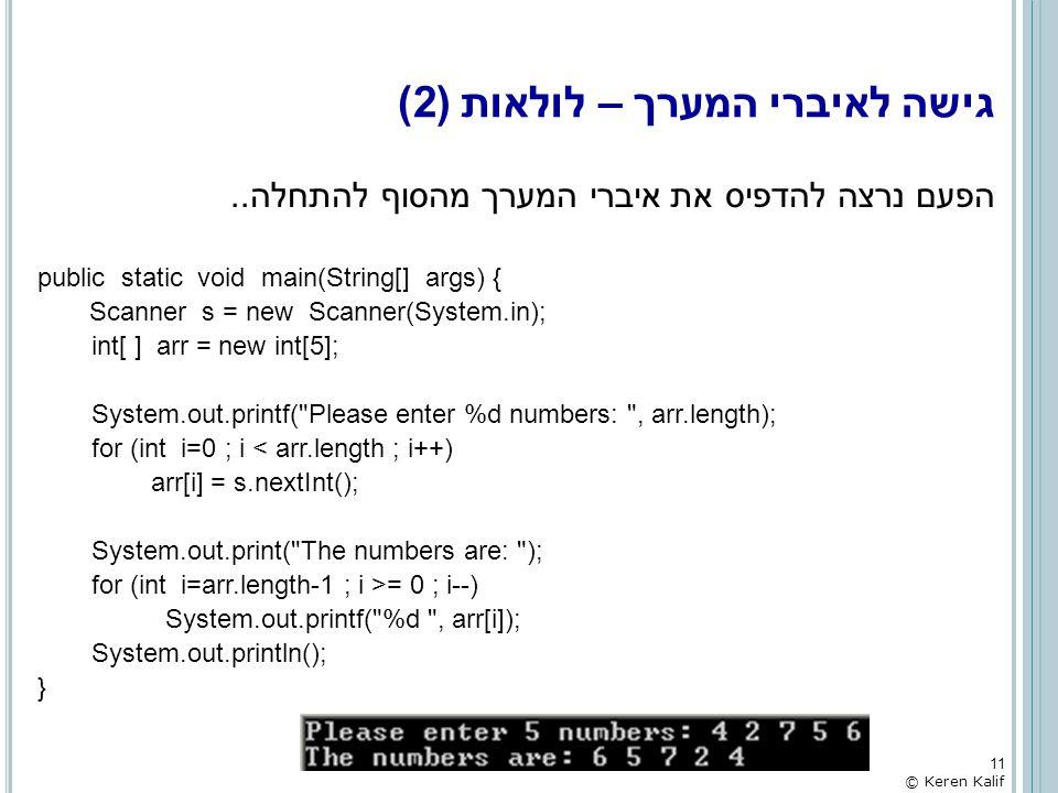 גישה לאיברי המערך – לולאות (2) הפעם נרצה להדפיס את איברי המערך מהסוף להתחלה.. public static void main(String[] args) { Scanner s = new Scanner(System.