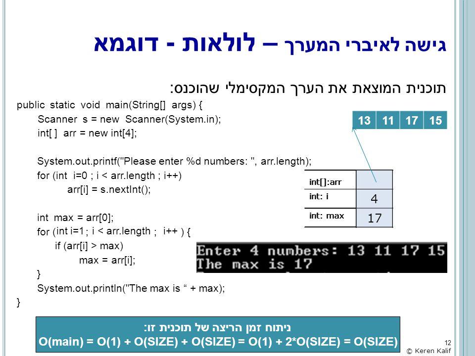גישה לאיברי המערך – לולאות - דוגמא תוכנית המוצאת את הערך המקסימלי שהוכנס: public static void main(String[] args) { Scanner s = new Scanner(System.in);