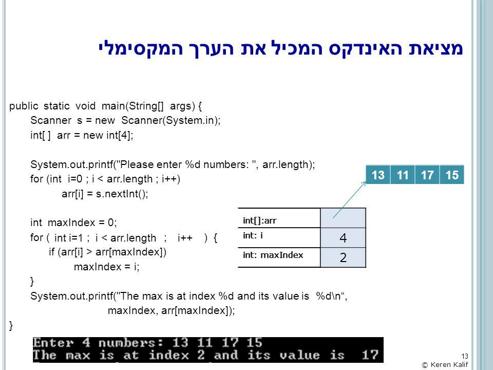 מציאת האינדקס המכיל את הערך המקסימלי public static void main(String[] args) { Scanner s = new Scanner(System.in); int[ ] arr = new int[4]; System.out.
