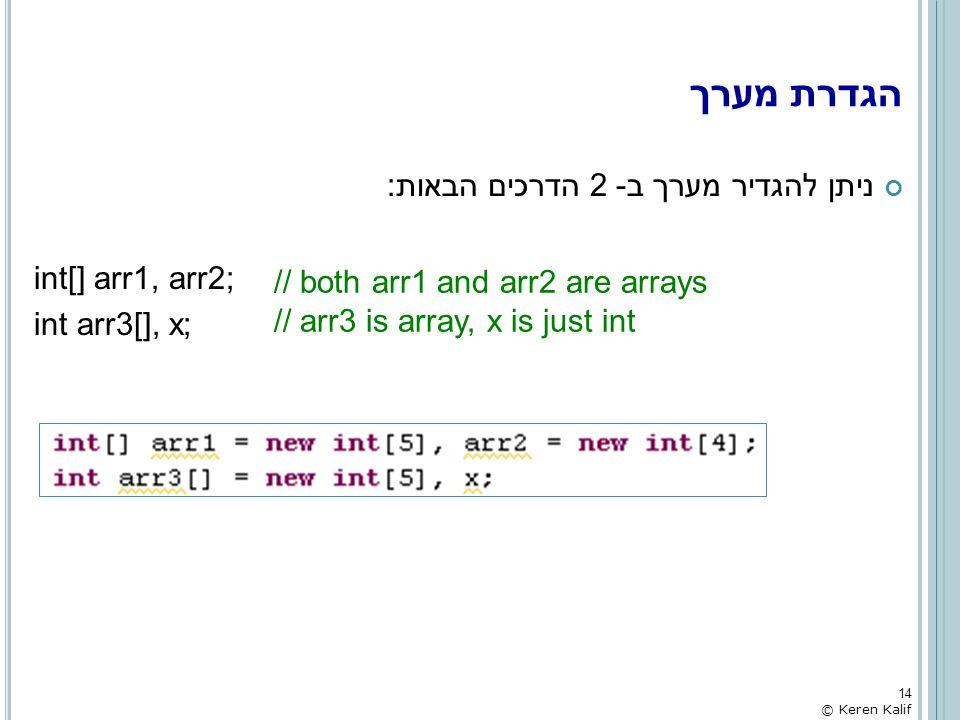 הגדרת מערך ניתן להגדיר מערך ב- 2 הדרכים הבאות: int[] arr1, arr2; int arr3[], x; // both arr1 and arr2 are arrays // arr3 is array, x is just int 14 ©