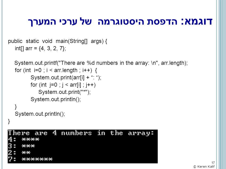 דוגמא: הדפסת היסטוגרמה של ערכי המערך public static void main(String[] args) { int[] arr = {4, 3, 2, 7}; System.out.printf(