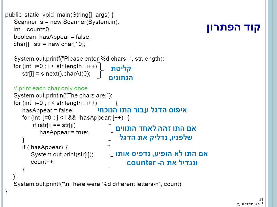 קוד הפתרון public static void main(String[] args) { Scanner s = new Scanner(System.in); int count=0; boolean hasAppear = false; char[] str = new char[