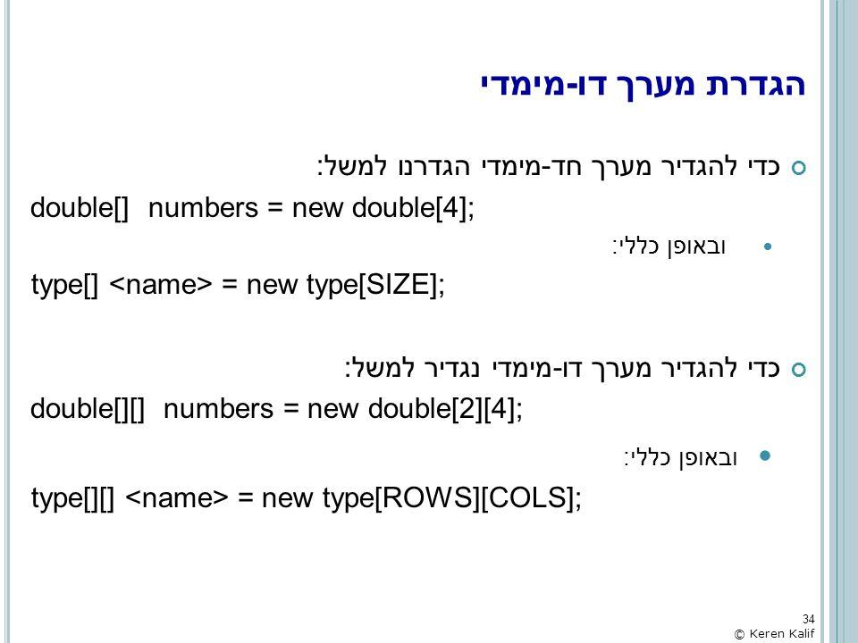 הגדרת מערך דו-מימדי כדי להגדיר מערך חד-מימדי הגדרנו למשל: double[] numbers = new double[4]; ובאופן כללי: type[] = new type[SIZE]; כדי להגדיר מערך דו-מ