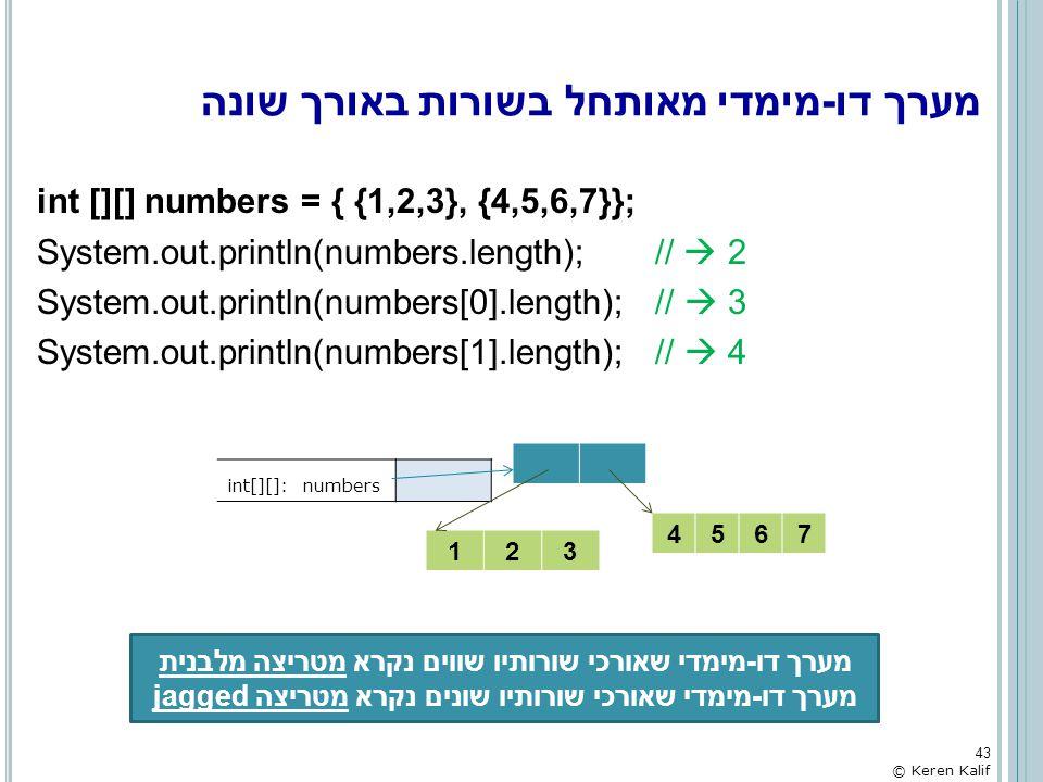 מערך דו-מימדי מאותחל בשורות באורך שונה int [][] numbers = { {1,2,3}, {4,5,6,7}}; System.out.println(numbers.length); //  2 System.out.println(numbers