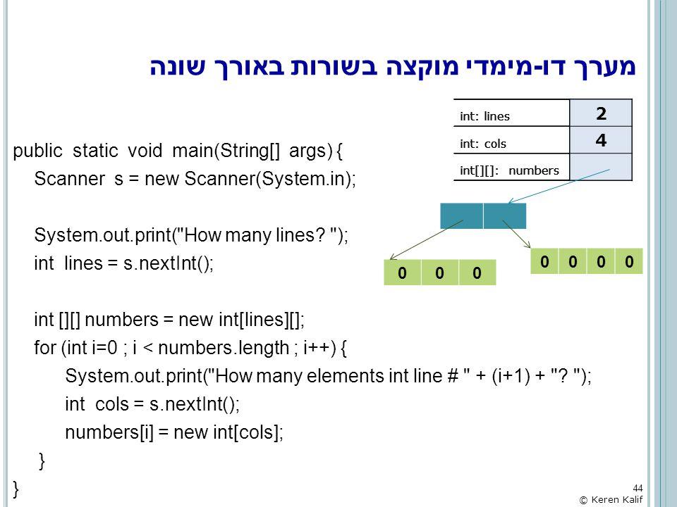מערך דו-מימדי מוקצה בשורות באורך שונה public static void main(String[] args) { Scanner s = new Scanner(System.in); System.out.print(