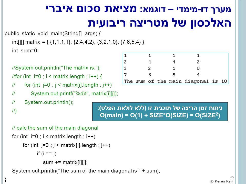 מערך דו-מימדי – דוגמא: מציאת סכום איברי האלכסון של מטריצה ריבועית public static void main(String[] args) { int[][] matrix = { {1,1,1,1}, {2,4,4,2}, {3