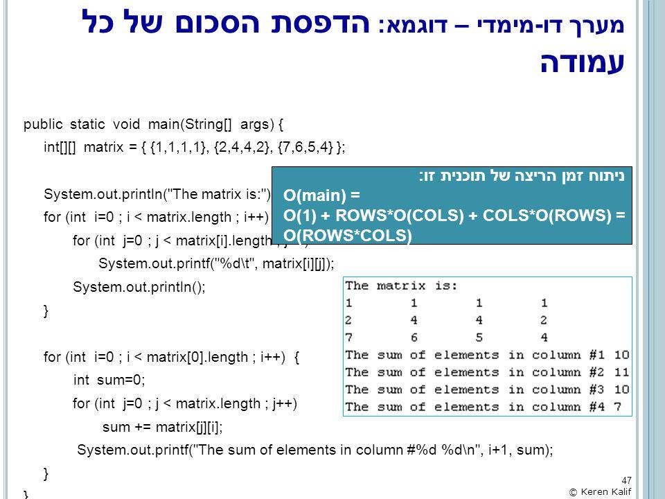 מערך דו-מימדי – דוגמא: הדפסת הסכום של כל עמודה public static void main(String[] args) { int[][] matrix = { {1,1,1,1}, {2,4,4,2}, {7,6,5,4} }; System.o