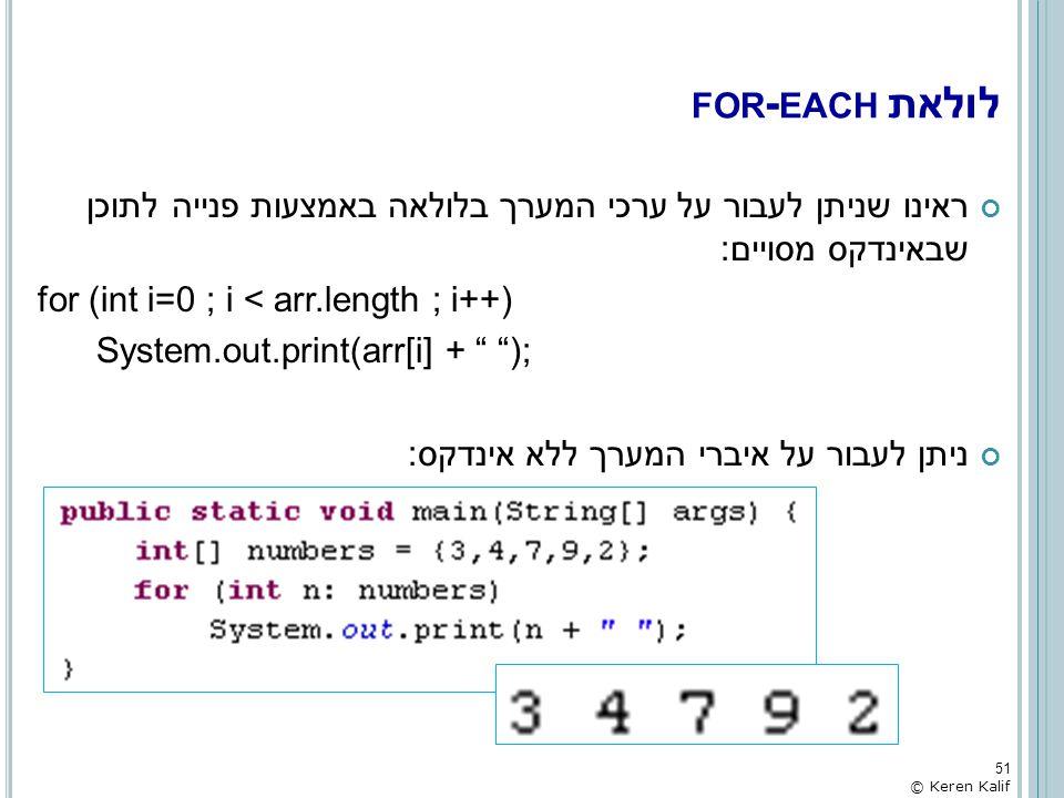 לולאת FOR - EACH ראינו שניתן לעבור על ערכי המערך בלולאה באמצעות פנייה לתוכן שבאינדקס מסויים: for (int i=0 ; i < arr.length ; i++) System.out.print(arr