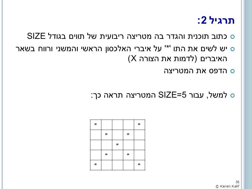 תרגיל 2: כתוב תוכנית והגדר בה מטריצה ריבועית של תווים בגודל SIZE יש לשים את התו '*' על איברי האלכסון הראשי והמשני ורווח בשאר האיברים (לדמות את הצורה X