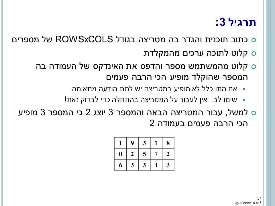 תרגיל 3: כתוב תוכנית והגדר בה מטריצה בגודל ROWSxCOLS של מספרים קלוט לתוכה ערכים מהמקלדת קלוט מהמשתמש מספר והדפס את האינדקס של העמודה בה המספר שהוקלד מ