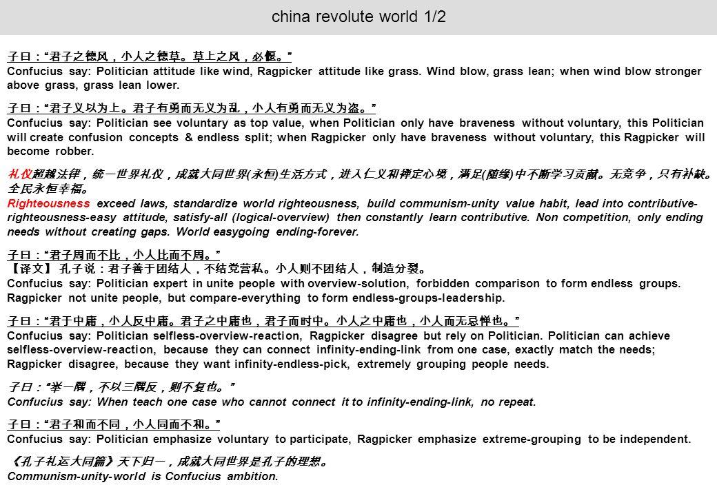 子曰: 君子之德风,小人之德草。草上之风,必偃。 Confucius say: Politician attitude like wind, Ragpicker attitude like grass.