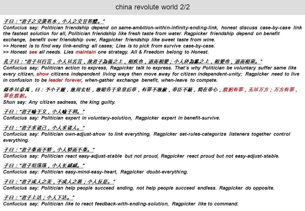 子曰: 君子之交淡若水,小人之交甘若醴。 Confucius say: Politician friendship depend on same-ambition-within-infinity-ending-link, honest discuss case-by-case link the fastest solution for all, Politician friendship like fresh taste from water.