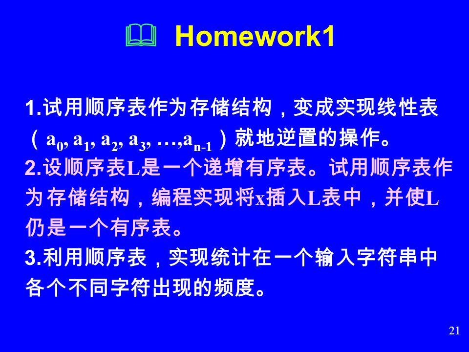 20 [Exp 4-2 ] (cont) la.print(); cout<<