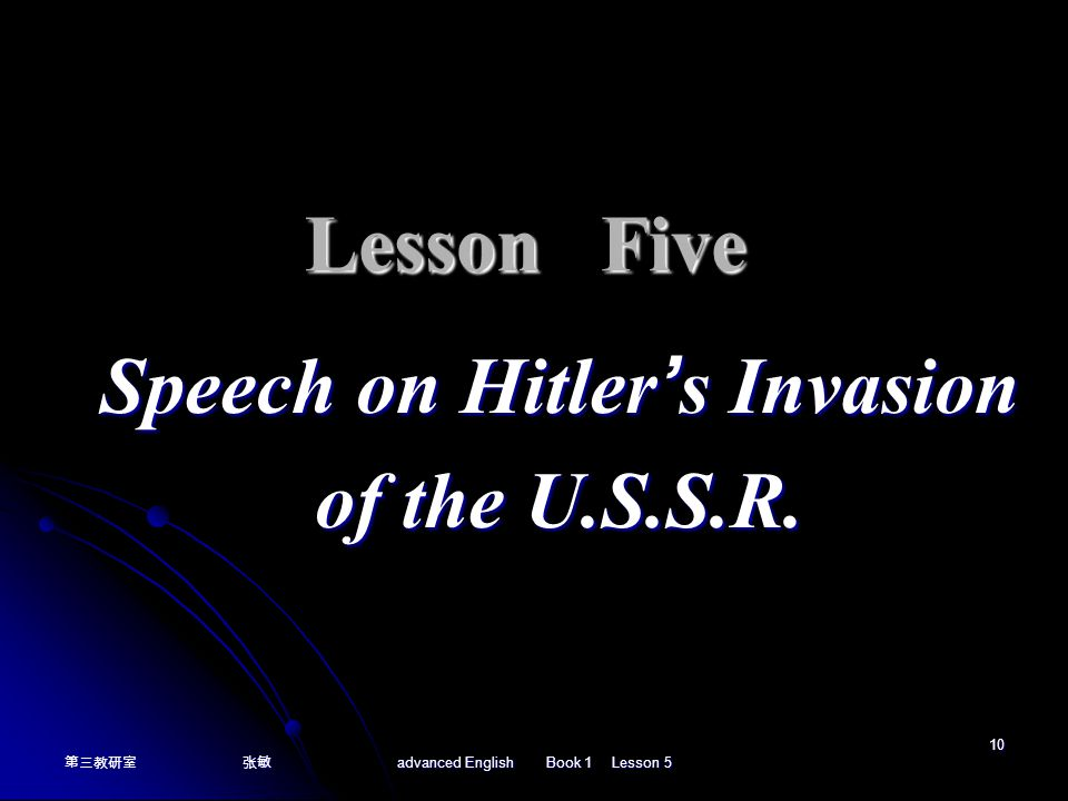 第三教研室 张敏 advanced English Book 1 Lesson 5 10 Lesson Five Speech on Hitler's Invasion of the U.S.S.R.