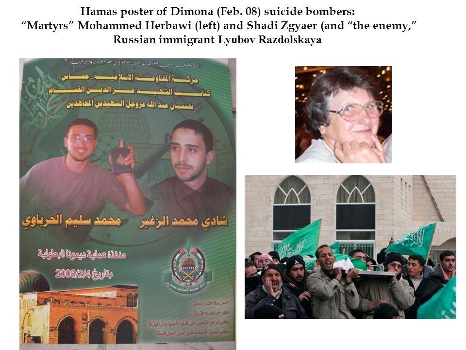 Hamas poster of Dimona (Feb.