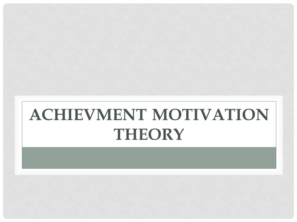 ACHIEVMENT MOTIVATION THEORY