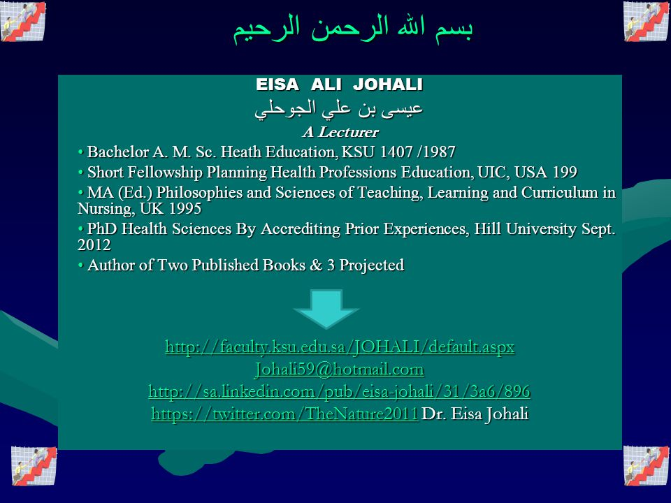 EISA ALI JOHALI عيسى بن علي الجوحلي A Lecturer Bachelor A. M. Sc. Heath Education, KSU 1407 /1987 Bachelor A. M. Sc. Heath Education, KSU 1407 /1987 S