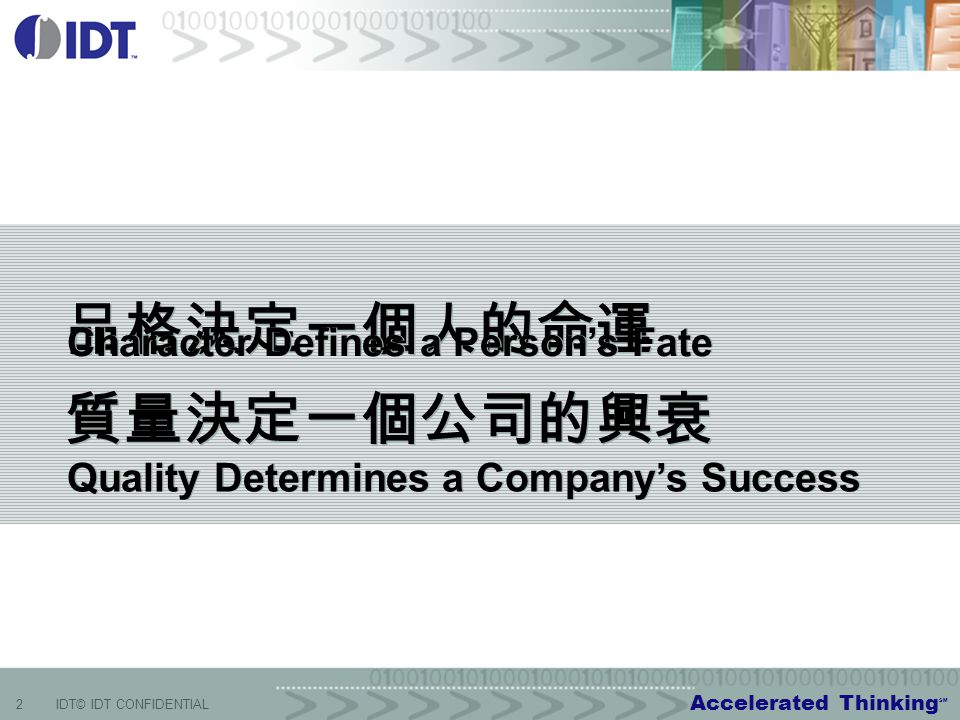 Accelerated Thinking SM 2IDT© IDT CONFIDENTIAL 品格決定一個人的命運 質量決定一個公司的興衰 Quality Determines a Company's Success Character Defines a Person's Fate