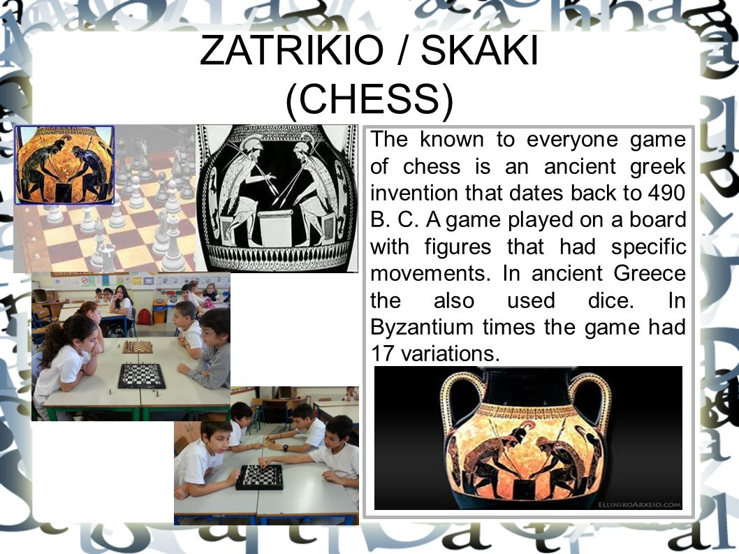 ZATRIKIO / SKAKI (CHESS) The known to everyone game of chess is an ancient greek invention that dates back to 490 B.