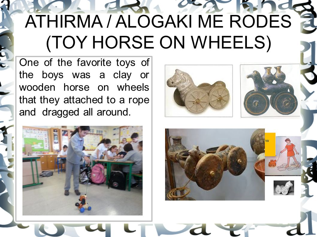 ATHIRMA / ALOGAKI ME RODES (TOY HORSE ON WHEELS) One of the favorite toys of the boys was a clay or wooden horse on wheels that they attached to a rope and dragged all around.