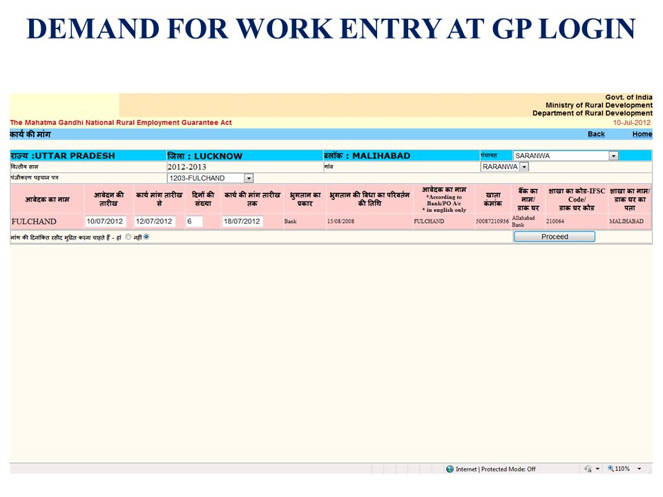 DEMAND FOR WORK ENTRY AT GP LOGIN