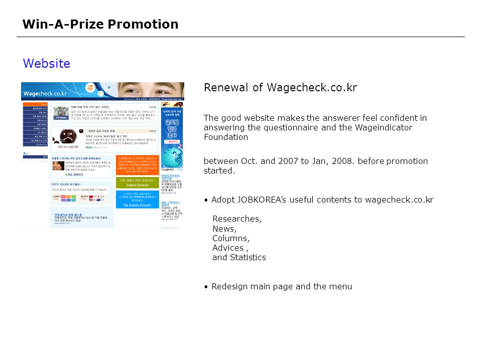 Win-A-Prize Promotion Website Renewal of Wagecheck.co.kr The good website makes the answerer feel confident in answering the questionnaire and the Wageindicator Foundation between Oct.