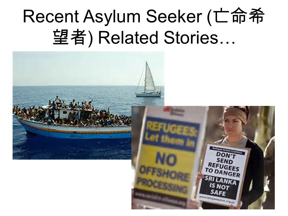 Gillard has made a formal request to Nauru to reopen an asylum-seeker processing centre on the Pacific island (=offshore settlement) – 豪州のギラード政権は、方針の転換を決定。かつ ての保守政権と同様にナウルなどの収容所を再開 することで、難民希望者の流入に歯止めがかかり 、難民船の悲劇も減ると期待している。 Refugee intake to jump to 20,000/year (+40%) as part of plan to stop people-smuggling Record Influx of Asylum Seekers in 2012: Return to Howard's Pacific Solution August 2013