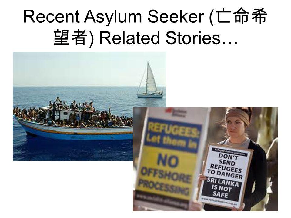 Recent Asylum Seeker ( 亡命希 望者 ) Related Stories…